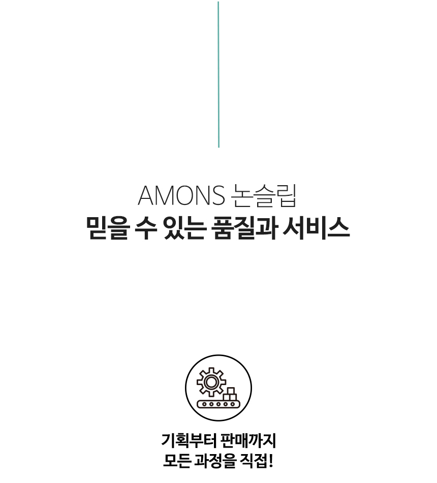 아몬스 논슬립 믿을 수 있는 품질과 서비스 기획부터 판매까지 모든과정을 직접